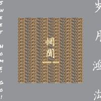 wangwen_shg_cover-400x400